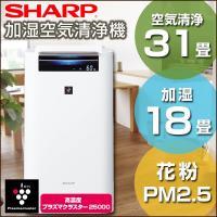 シャープ KC-G50-W � 【KCG50】 【SHARP】 (ホワイト系) 加湿空気清浄機