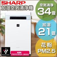 プラズマクラスター 加湿空気清浄器 KI-GX SHARP シャープ KIGX75W ホワイト系 加...