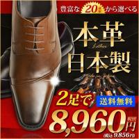 父の日/プレゼント/ギフト  20種類から選べる日本製 本革ビジネスSETが数量限定で登場!2足SE...