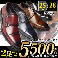 ビジネスシューズ 2足セット 15種類 選べる福袋 靴 革靴 メンズ モンクストラップ ロングノーズ ローファー メダリオン フォーマル 幅広 防滑 紳士靴