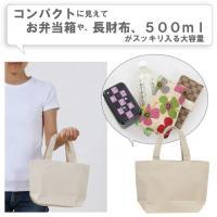 【訳あり品・メール便送料無料】シンプル無地ミニトートバッグS