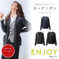 事務服 カーディガン EWG723 ゆったりサイズ 安心丈 KARSEE ENJOY  Soft Acrylic Cardigan
