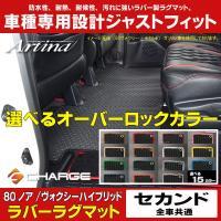 アルティナ/Artina (株式会社 ケースペック/K'SPEC/KSPEC)  80系ノア/ヴォク...