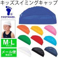 スイミングキャップ 帽子 キッズ 子供用 ダッシュ メッシュキャップ 水泳帽子 スイムキャップ/DASH FOOTMARK(フットマーク) /プール /101121