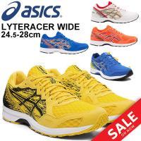 ランニングシューズ メンズ アシックス asics ライトレーサー LYTERACER ワイドラスト/ジョギング /1011A174