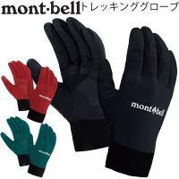 モンベル(mont-bell) から、メンズのトレッキンググローブです。  抜群の防風性と透湿性を備...