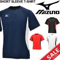 ★メール便1点までOK★  ミズノ(mizuno)から、メンズ半袖Tシャツです。 汗を素早く吸収・拡...