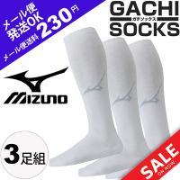 ソックス 3足組 野球 靴下/Mizuno ミズノ ストッキング ベースボールソックス アンダーストッキング 一般 ジュニア メール便可 /12JX6U04