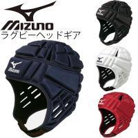 ミズノから、ラグビー用ヘッドギアです。  IRB公認・日本ラグビーフットボール協会認定モデルとなって...
