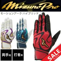 バッティンググローブ 両手用 手袋 メンズ ユニセックス/ミズノ mizuno ミズノプロ モーションアーク ハイブリッド 限定モデル/1EJEA050