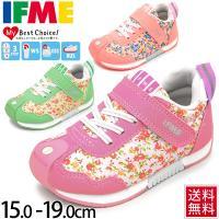 足に優しくで大人気の子供靴『イフミー』から、キッズシューズです。  育ちざかりの足をしっかりサポート...