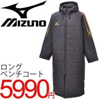 ミズノ(Mizuno)から、メンズのロングベンチコートです。      膝の高さまで温かくカバーする...