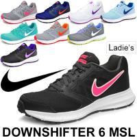 906559a329a01b ランニングシューズ スニーカー 靴 レディース / ナイキ NIKE ダウンシフター6 MSL/684771