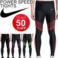ナイキから「パワースピード メンズ ランニングタイツ」です。  主要な筋肉をサポートするスクリーンプ...