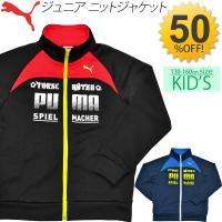プーマからジュニア用のニットジャケットがスペシャルプライスです!  ●DRY CELL:吸水速乾の高...