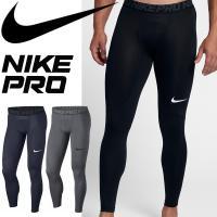 ★メール便1点までOK★ ナイキ プロから、メンズのトレーニングタイツです。 速乾性に優れた素材が脚...