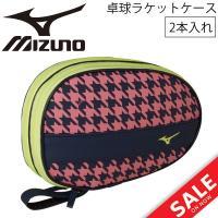 ミズノから、卓球用ラケットケース(2本入れ)[レディース]です。  平野美宇選手使用モデル 千鳥格子...