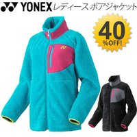 ヨネックスからレディース用ボアジャケットです。 防風制電機能を備えているので、風と静電気による不快感...