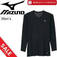 ミズノから、大人気商品「ブレスサーモ」のミドルウェイトのクルーネック長袖シャツです。  こちらは真冬...