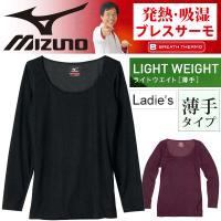 ミズノから、大人気商品「ブレスサーモ」のライトウエイトレディース長袖シャツです。 ソフトな風合いで着...