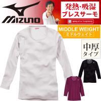 ミズノから、大人気商品「ブレスサーモ」のミドルウェイトのレディースクルーネック長袖(八分袖)シャツで...