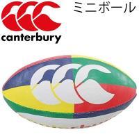カンタベリーから、子供用のミニラグビーボールです。  カラフルな彩りが楽しいミニボール。 お子様のお...