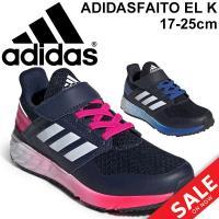 キッズシューズ ジュニア ボーイズ スニーカー 男の子 アディダス adidas アディダスファイト adifaito EL K/子供靴 17-25.0cm/adifaito-elk-