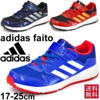 アディダス(adidas)から、キッズ&ジュニアシューズです。  日本の子どもの足型に合わせたJAP...