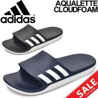 adidas(アディダス)から、シャワーサンダル「アキュアレッタ クラウドフォーム」です。 スーパー...