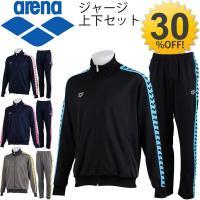 アリーナ(arena)から、メンズのジャージジャケット&パンツの上下セットです。  ウォームアップ用...