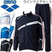 アリーナ(arena)から、ウィンド上下セットです。   はっ水性・透湿性・低ノイズ・ストレッチ性・...