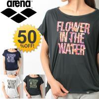 ★メール便1点までOK★  アリーナ(arena)から、レディースの半袖Tシャツです。 強い日差しの...