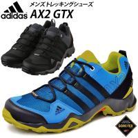 アディダス(adidas)から、低山登山からハイキング、街歩きまで マルチに使えるトレッキングシュー...