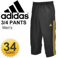 アディダス(adidas)から、メンズの3/4パンツです。  トレーニング用の3/4パンツ。 長いシ...