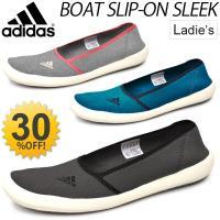 アディダス(adidas)から、レディース用カジュアルボートシューズ『ボート スリッポン SLEEK...