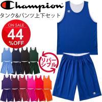 チャンピオン(champion)から、バスケットボール用タンクトップ&ハーフパンツの上下セッ...