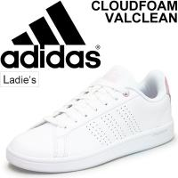 アディダス(adidas)から、レディーススニーカー「CLOUDFOAM VALCLEAN W (ク...