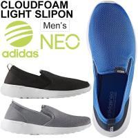 アディダス(adidas neo)から、メンズのスリッポンシューズ 「クラウドフォーム[CLOUDF...