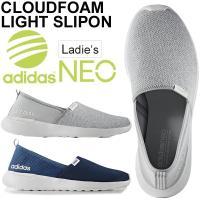 アディダス(adidas neo)から、スリッポンシューズ 「クラウドフォーム[CLOUDFOAM ...