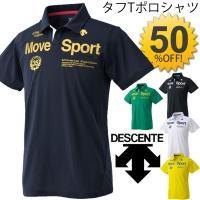 デサントの人気シリーズ「Move Sports」から、メンズ・ポロTシャツです。  【タフストレッチ...