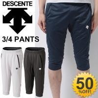デサント(DESCENT MoveSports)から、メンズの3/4パンツです。  高い吸汗速乾機能...