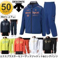 デサント[DESCENTE]から、サーモ フーデッドジャケット&パンツの上下セットです。  高機能ウ...