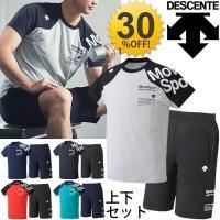 デサント(DESCENT MoveSports)から、メンズの半袖Tシャツ&ハーフパンツの上下セット...