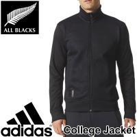 アディダス(adidas)から、オールブラックスのメンズジャケットです。  ラグビーの世界的な強豪チ...