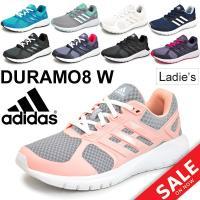 アディダス(adidas)から、レディースランニングシューズ[Duramo 8 W(デュラモ8W)]...