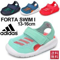 アディダス(adidas)から、ベビーサンダル「BABY FortaSwim I」です。   軽量で...