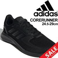 ランニングシューズ メンズ アディダス adidas CORERUNNER M/ジョギング トレーニング 黒 ブラック LGH91 男性 スポーツシューズ カジュアル スニーカー /FZ2808