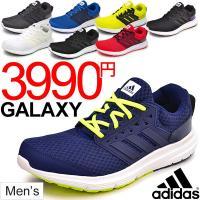 adidas (アディダス) から、メンズランニングシューズGalaxy 3 [ギャラクシー3]です...