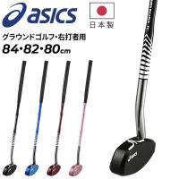 アシックス(asics)から、グランドゴルフ用ハンマーバランスTC(一般右打者専用)です。  降りや...