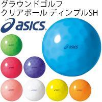アシックス グランドゴルフ ボール asics クリアボール ディンプルSH グラウンドゴルフ 日本製 60mm 用品 備品 JGGA 協会認定品/GGG325【取寄せ】